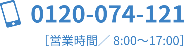 電話 0120-074-121/営業時間 8:00〜17:00