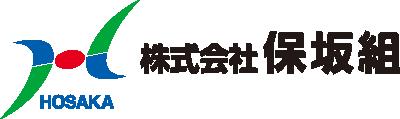 株式会社 保坂組